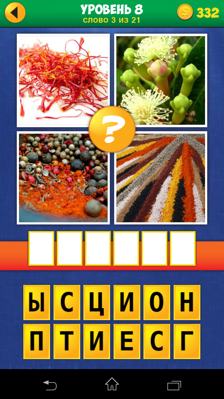 сейчасном ответы к игре два фото одно слово существовал существует