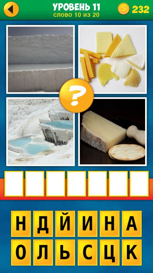 Ответы к игре четыре картинки что за слово