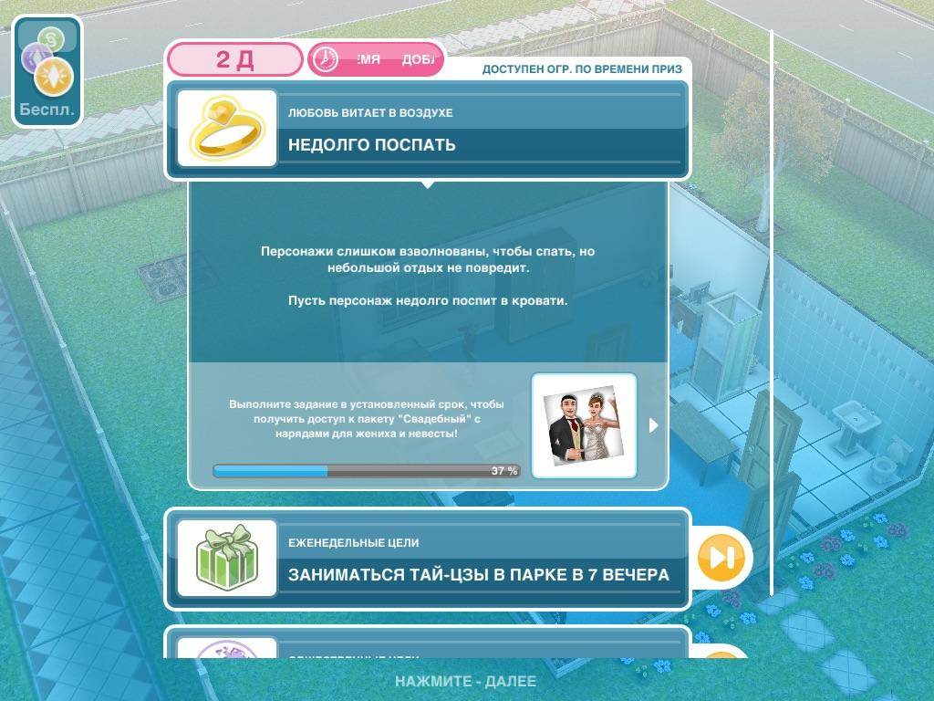 , + sims freeplay - бесплатная мобильная игра из серии симуляторов жизни the sims, в которой игрок получает возможность создать собственного персонажа и помочь ему устроить свою жизнь.