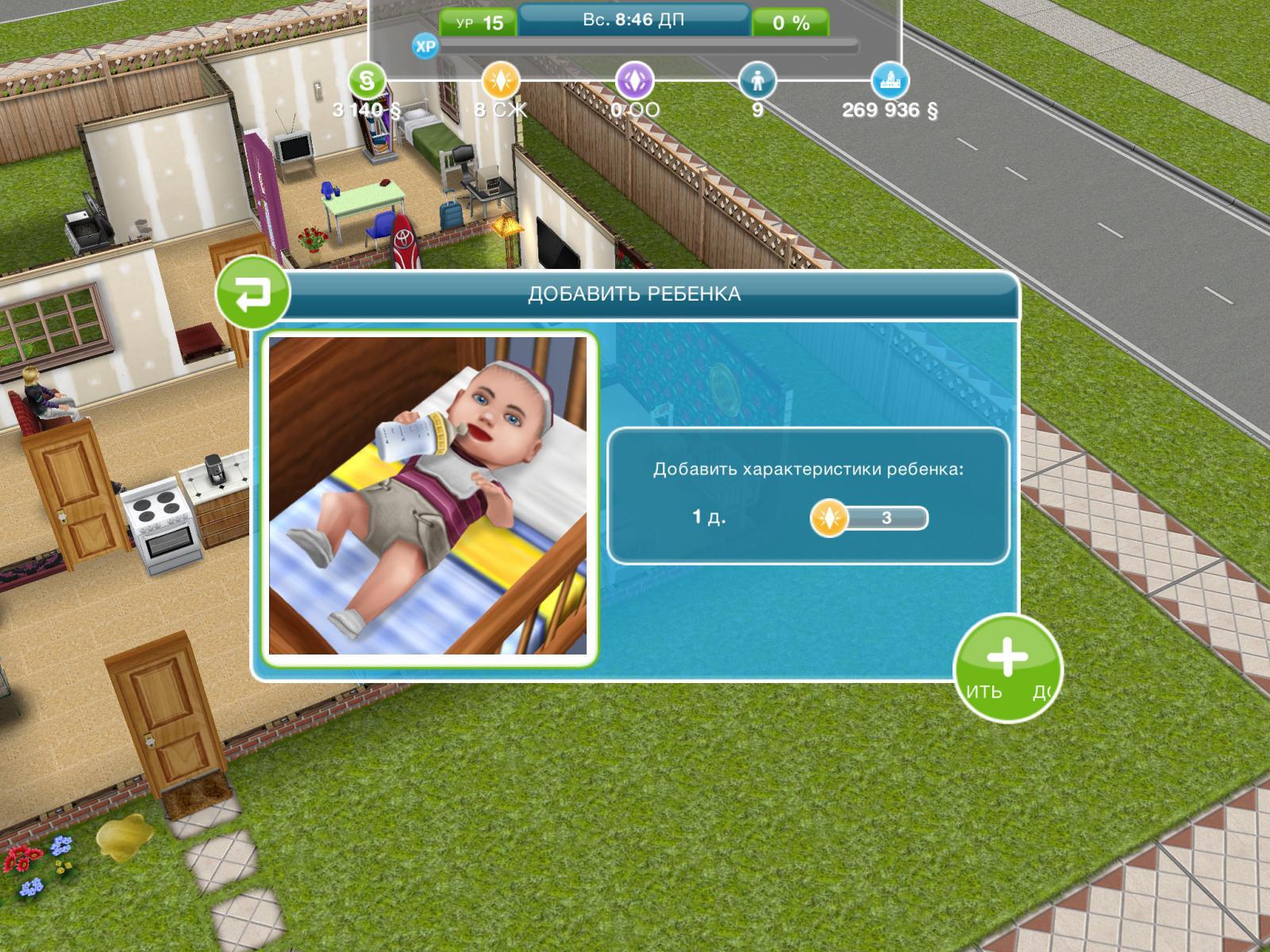 Как сделать ребенка в симс фриплей фото 703