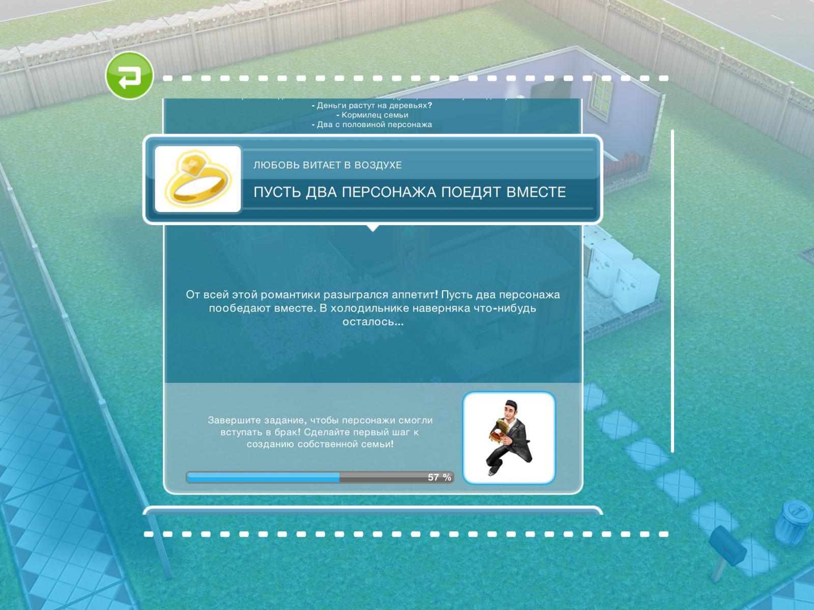 Множество интересных заданий приготовили разработчики игры sims freeplay.
